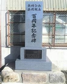 長崎市 記念碑